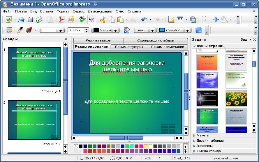 Как сделать фон в презентации в опен офис
