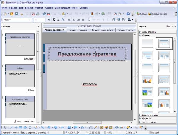 Openoffice презентация скачать программу бесплатно скачать программу для взлом вайфая на